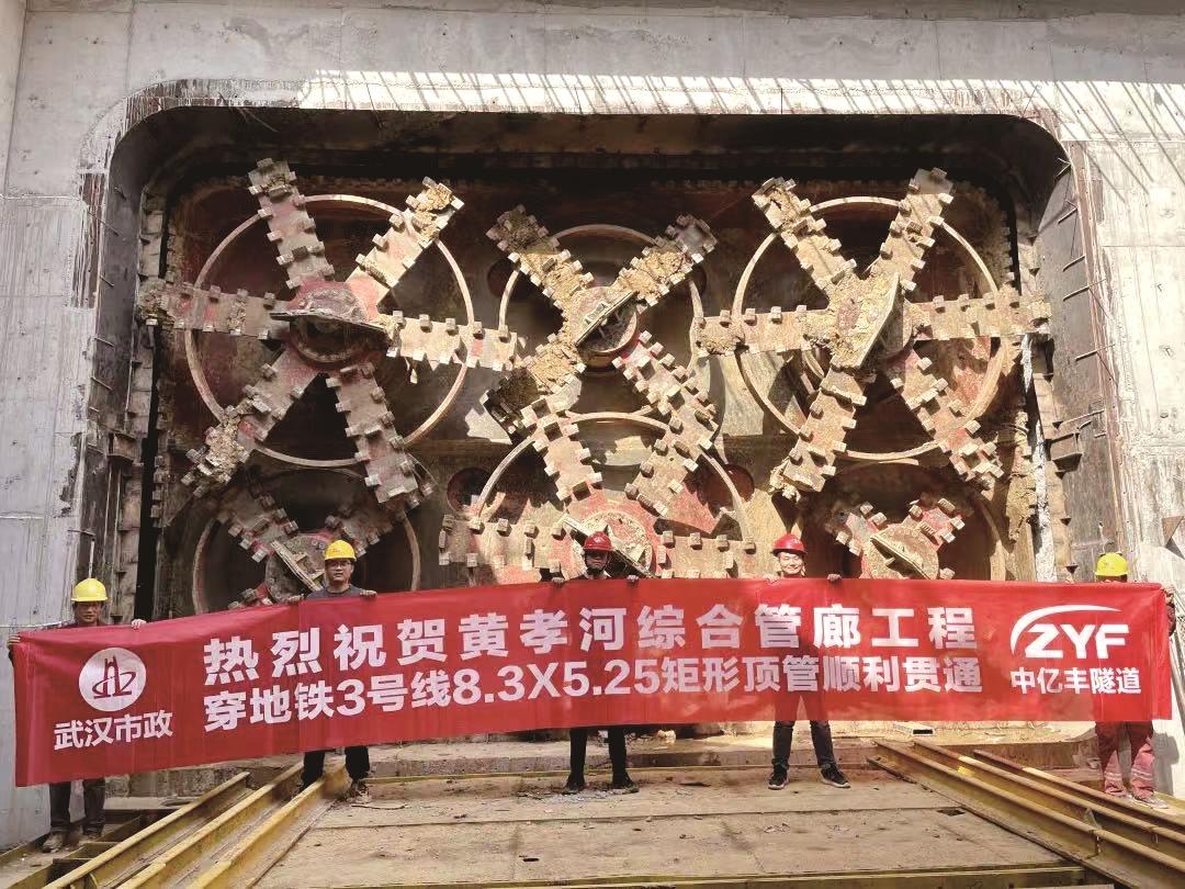 武汉黄孝河两段顶管工程完工 综合管廊建设取得阶段性胜利插图